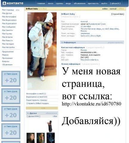 Коды На Нано Ферму В Вконтакте